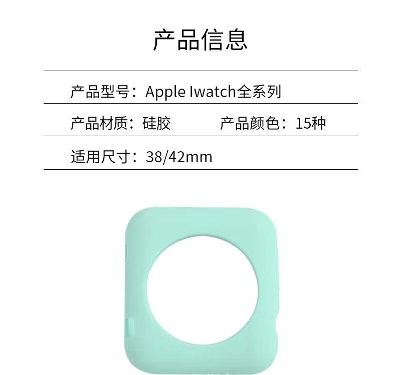 I-watch保护套 (1)
