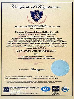 根源-ISO9001认证书