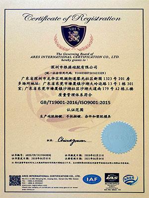 根源-ISO9001认证书中文版