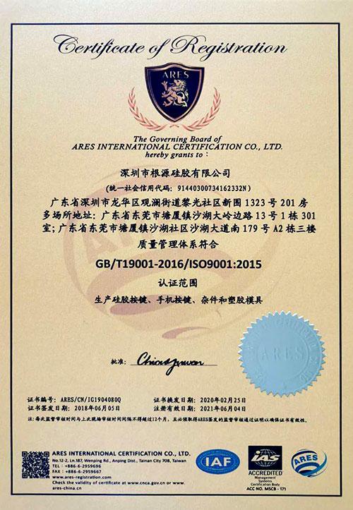 根源-ISO9001认证书中文版.jpg