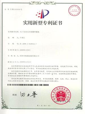 根源-按键键盘专利证书