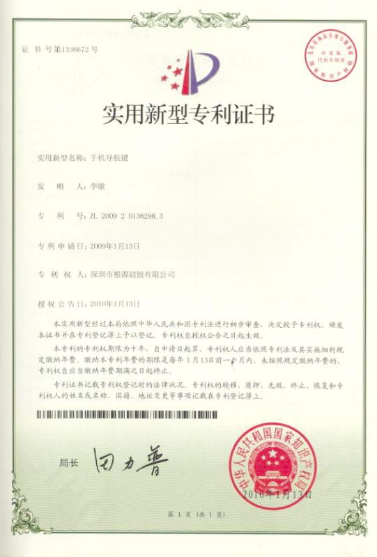 根源-导航键专利证书