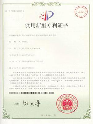 根源-防晃动专利证书