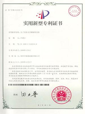 根源-键盘壳体专利证书