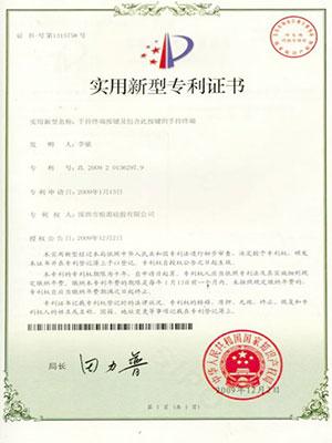 根源-终端按键专利证书