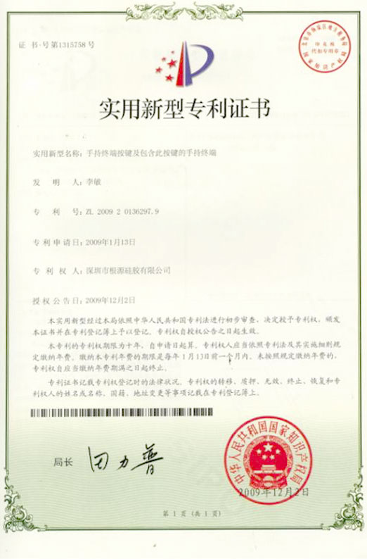 根源-终端按键专利证书.jpg