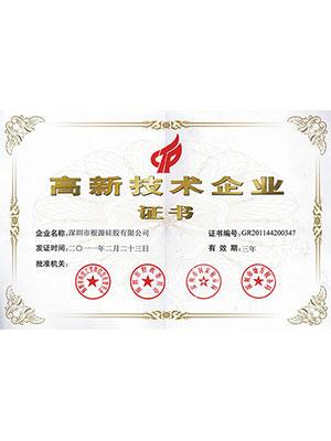 根源-高新技术企业证书