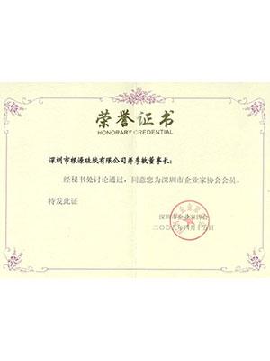 根源-荣誉证书