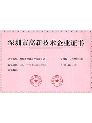 根源-深圳市高新技术企业证书