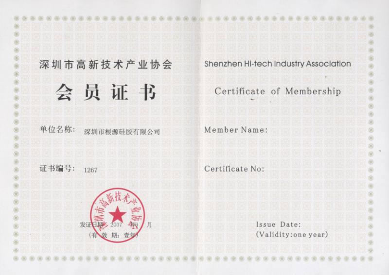 根源-深圳市高新技术产业协会会员证书