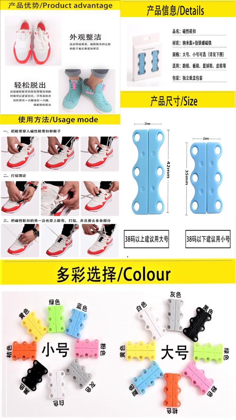 硅胶磁力鞋扣展示图